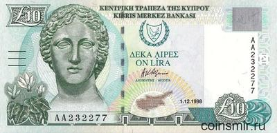 10 фунтов 1998 Кипр. Серия АА