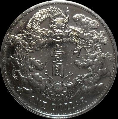 Жетон 1 доллар в виде старинной китайской монеты. Копия.