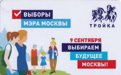 Карта Тройка 2019. 9 сентября. Выбираем будущее Москвы!