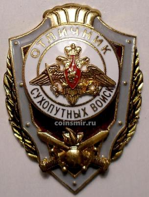 Знак Отличник Сухопутных войск.
