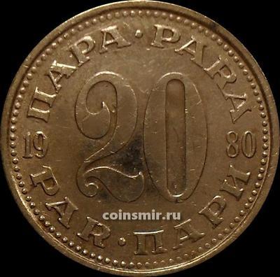 20 пар 1980 Югославия.
