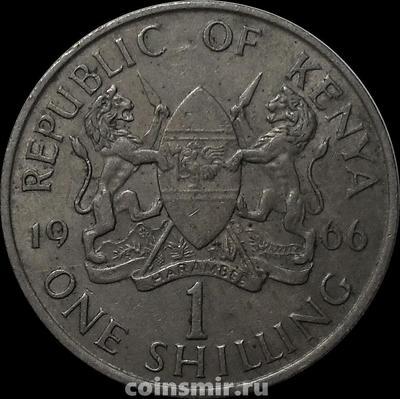 1 шиллинг 1966 Кения.