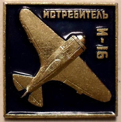 Значок Истребитель И-16.