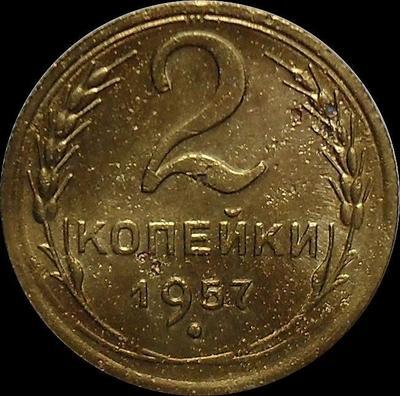 2 копейки 1957 СССР. (1)