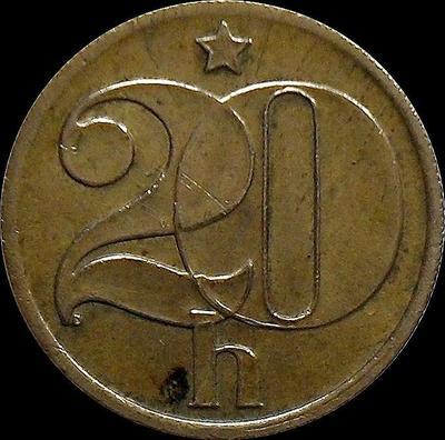 20 геллеров 1986 Чехословакия.