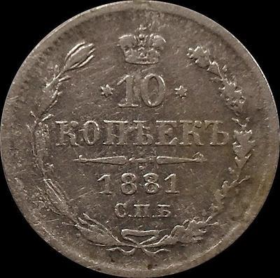 10 копеек 1881 СПБ НФ Россия. Александр II. (1855-1881)