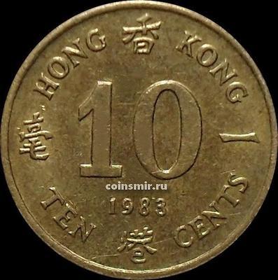 10 центов 1983 Гонконг.