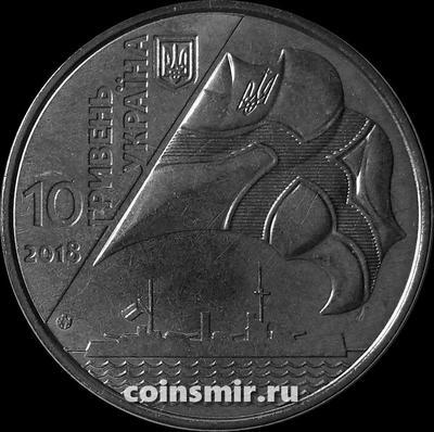 10 гривен 2018 Украина. 100 лет украинскому ВМФ.