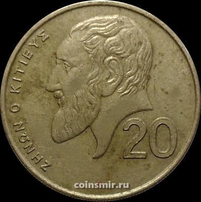 20 центов 1992 Кипр. Зенон Китийский.