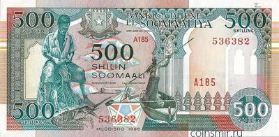 500 шиллингов 1996 Сомали.