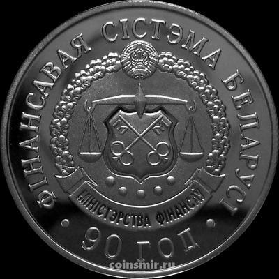 1 рубль 2008 Беларусь. Финансовая система Беларуси. 90 лет.