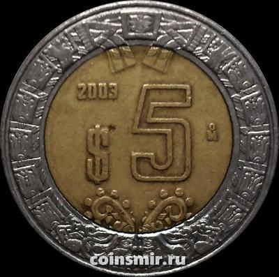5 песо 2003 Мексика.