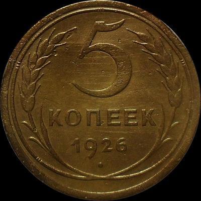 5 копеек 1926 СССР.