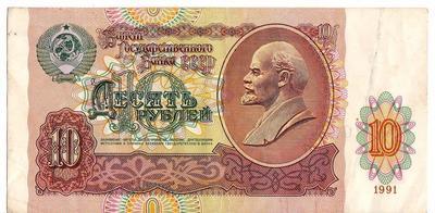 10 рублей 1991 СССР. Серия БМ.