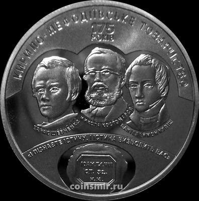 5 гривен 2020 Украина. 175 лет создания Кирилло-Мефодиевского общества.