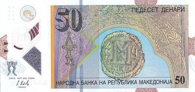 50 денаров 2018 Македония.