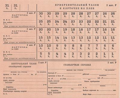 Карточки на хлеб 2 категория Р(работников).