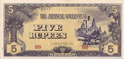 5 рупий 1942-1944 Бирма (Японская оккупация).