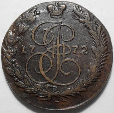5 копеек 1772 ЕМ Российская империя. Екатерина II Великая.(2)