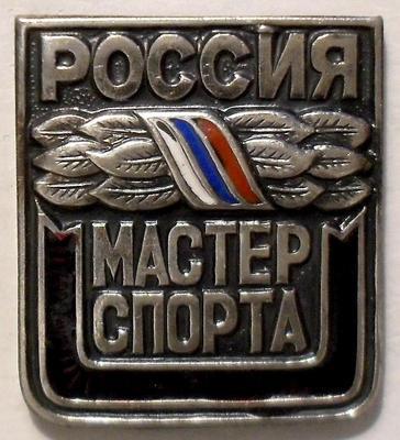 Значок Мастер спорта Россия.