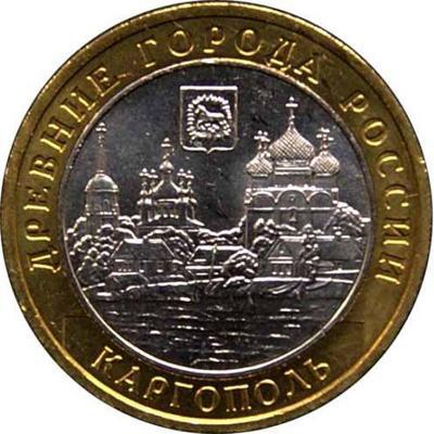10 рублей 2006 ММД Россия. Каргополь. UNC