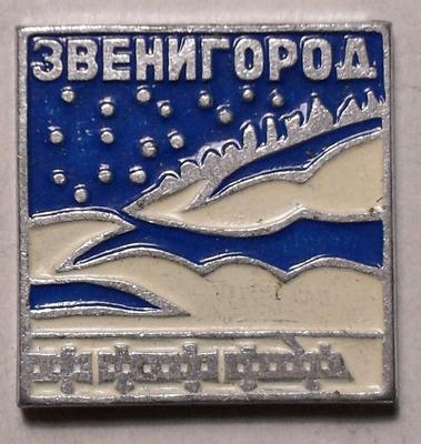 Значок Звенигород.