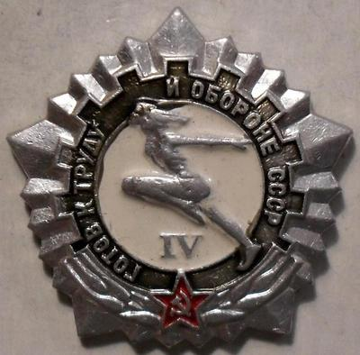 Значок Значок Готов к труду и обороне СССР IV степени. Серебристый.