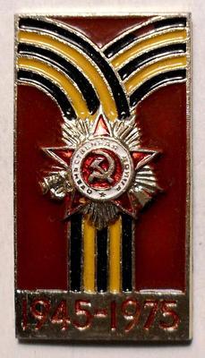 Значок 30 лет Победы 1945-1975. Орден Отечественной войны.