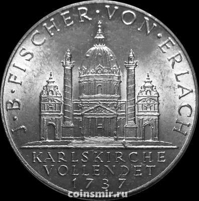 2 шиллинга 1937 Австрия. Церковь Святого Карла.