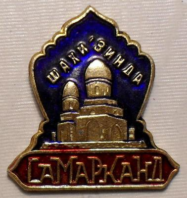 Значок Самарканд. Шахи Зинда.