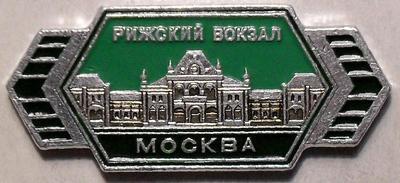 Значок Москва. Рижский вокзал.