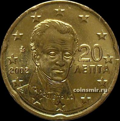 20 евроцентов 2002 Греция. Без отметки монетного двора.