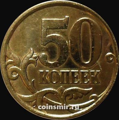 50 копеек 2004 С-П Россия.