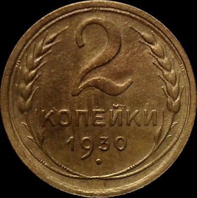 2 копейки 1930 СССР.