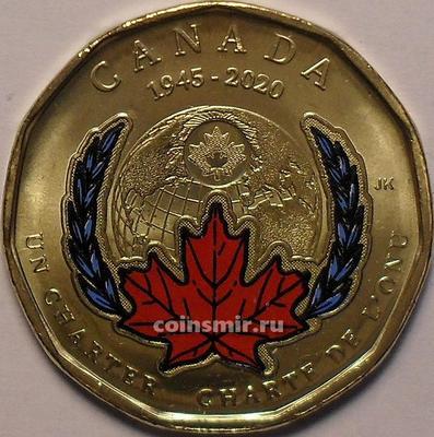1 доллар 2020 Канада. 75 лет ООН. Цветной.