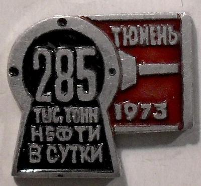 Значок Тюмень 1973. 285 тысяч тонн нефти в сутки.