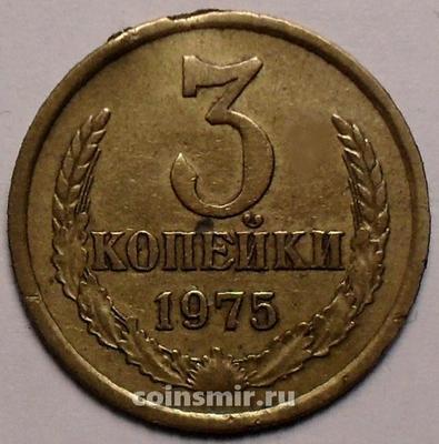 3 копейки 1975 СССР.