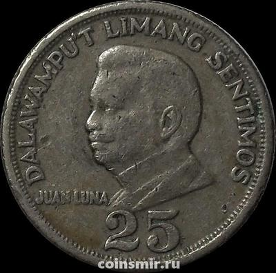 25 сентимо 1972 Филиппины. (в наличии 1970 год)