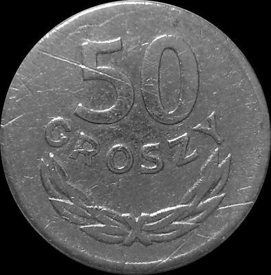50 грошей 1972 Польша.