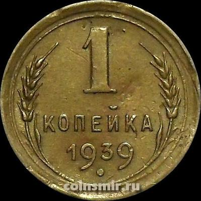 1 копейка 1939 СССР.(1)
