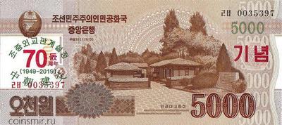 5000 вон 2013 (2019) Северная Корея. 70 лет дипломатическим отношениям между КНР и КНДР.