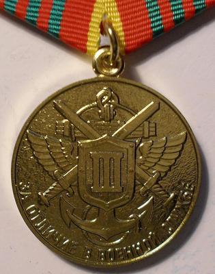 Медаль За отличие в военной службе 3 степени. Федеральная пограничная служба РФ.