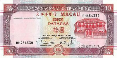 10 патак 2001 Макао.