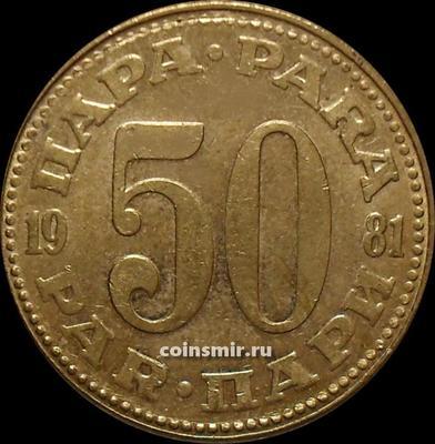 50 пар 1981 Югославия.