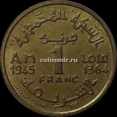 1 франк 1945 Марокко.