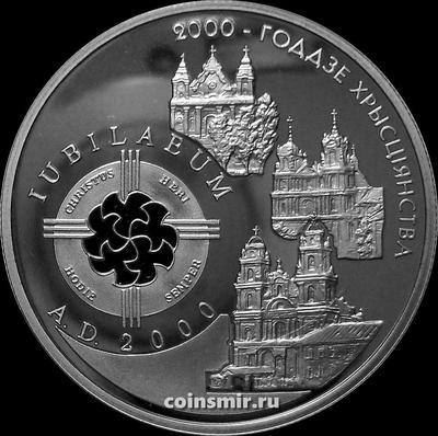 1 рубль 1999 Беларусь. 2000 лет Христианства (для католической конфессии).