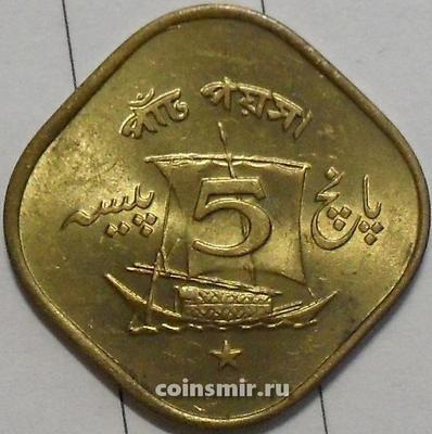 5 пайс 1972 Пакистан.