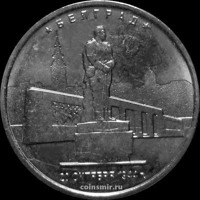 5 рублей 2016 ММД Россия. Белград. Освобождён 20 октября 1944.