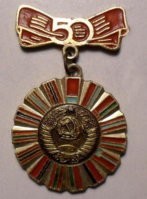 Значок 50 лет СССР.