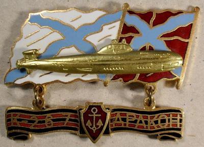 Знак  Подводная лодка К-267 Дракон.